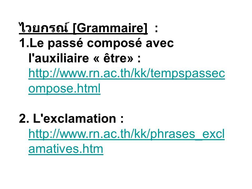 ไวยกรณ์ [Grammaire] : Le passé composé avec l auxiliaire « être» : http://www.rn.ac.th/kk/tempspassecompose.html.